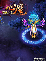 心魔online