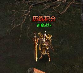 雷霆之怒神魔战场玩法介绍