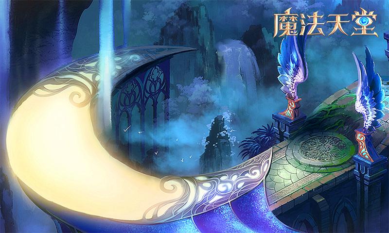魔法天堂游戏截图1