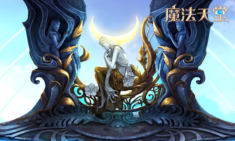 魔法天堂游戏截图4