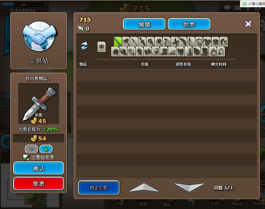 刀剑魔药2游戏截图5