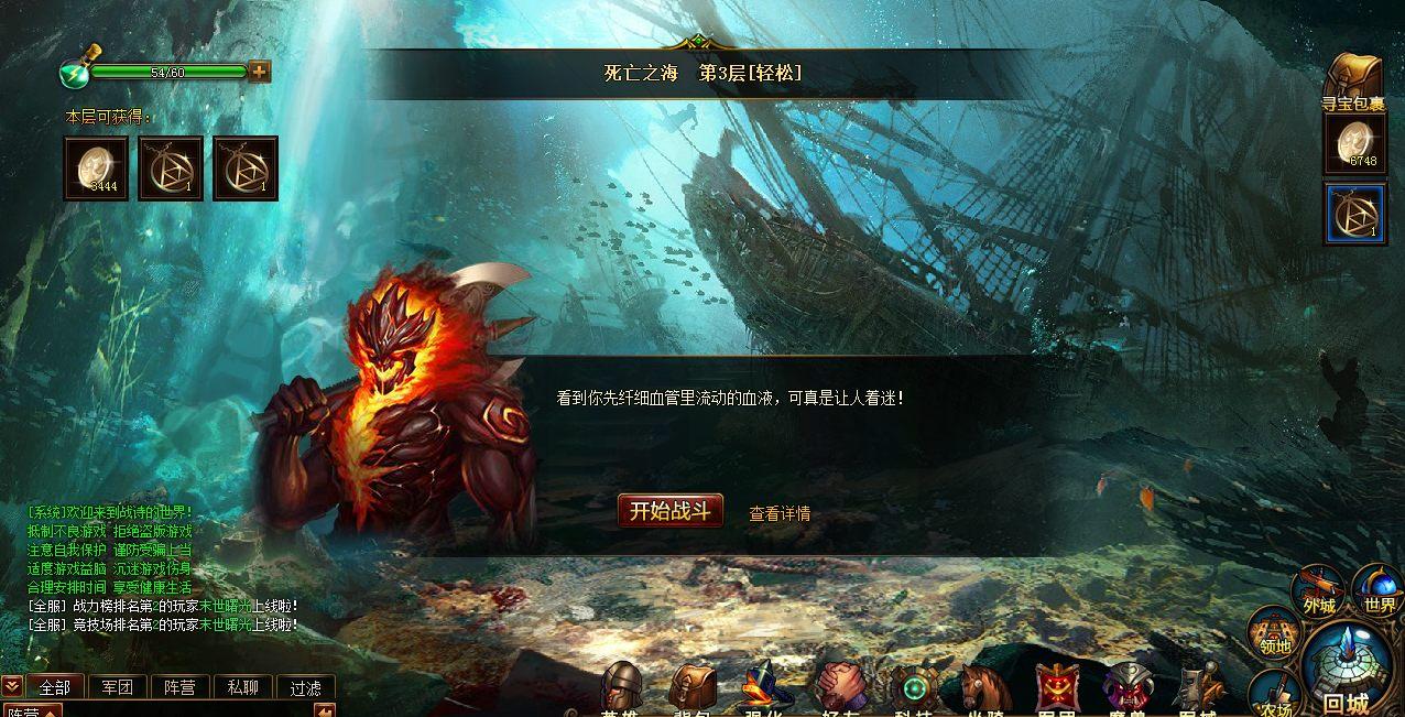 决战王座游戏截图4