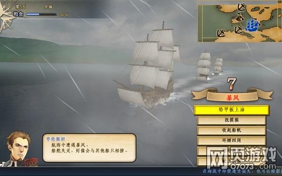 大航海时代5新手专题