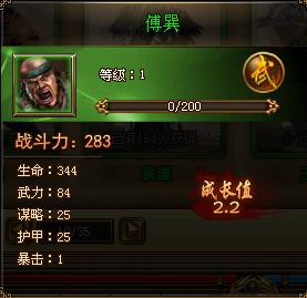 傅巽 - Fu Xun - JapaneseClass....