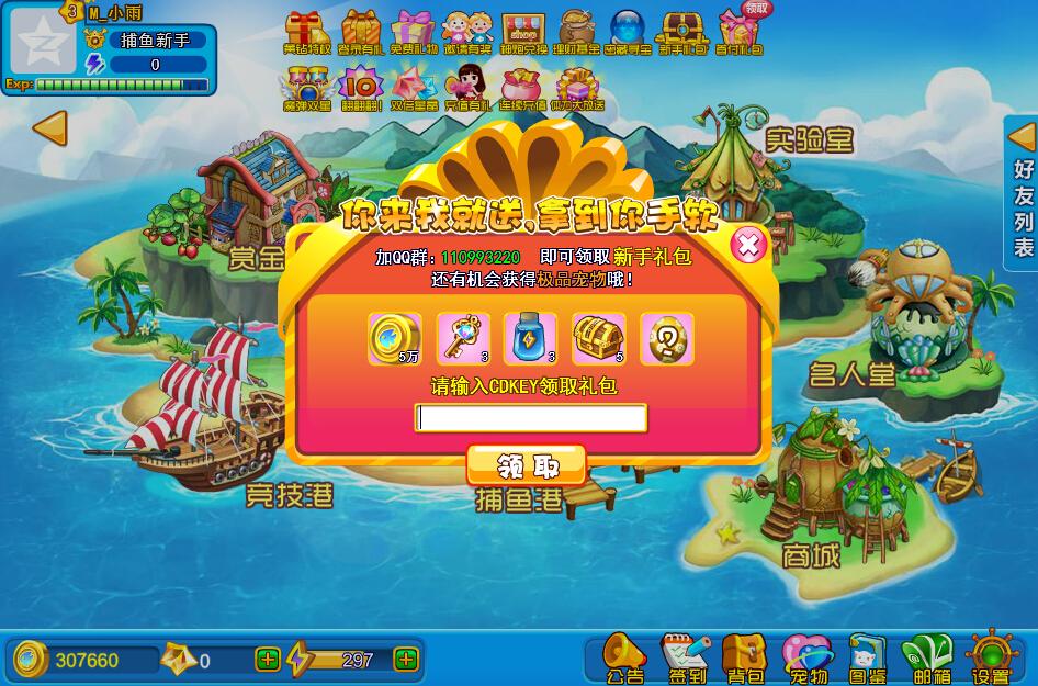 捕鱼黄金岛游戏截图4
