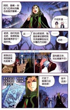 斗罗咖啡攻略第65话赌斗3_斗罗大陆漫画-07大陆香草漫画遇上图片