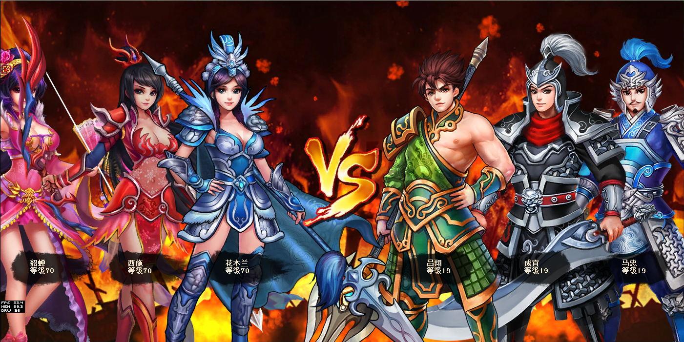 幻想三国2游戏截图1