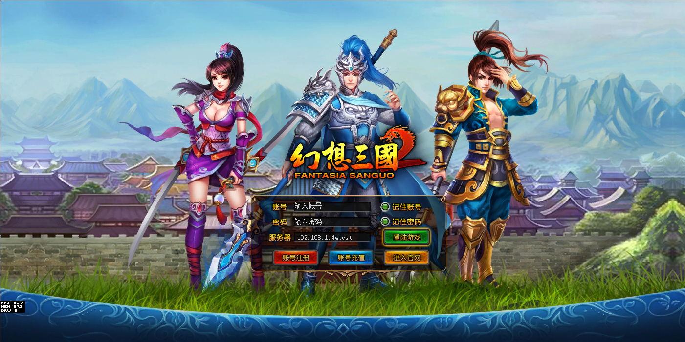 幻想三国2游戏截图4