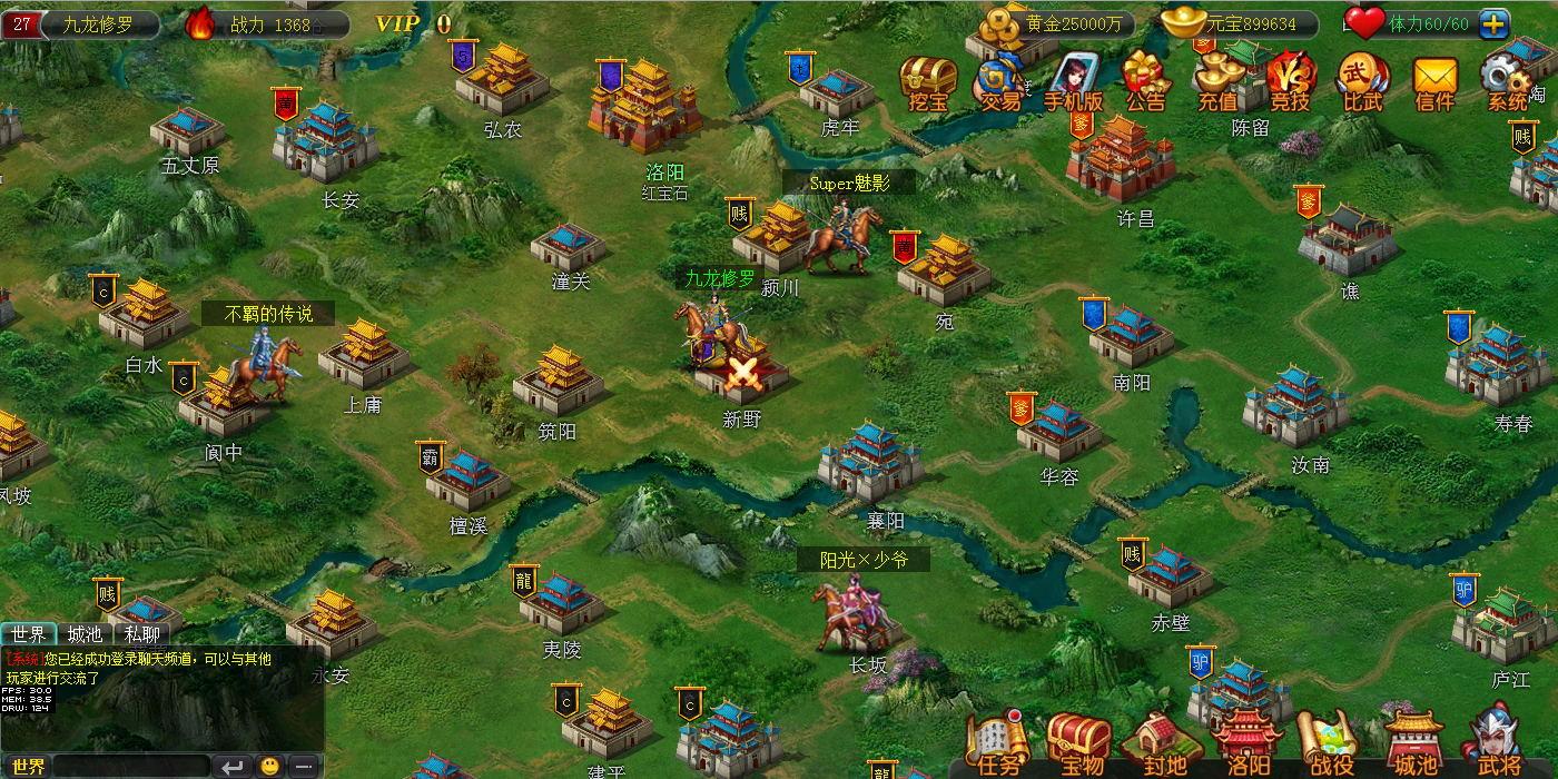 幻想三国2游戏截图2