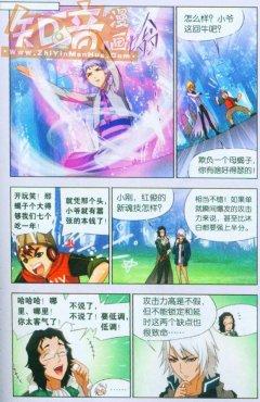 斗罗漫画幽香第82话漫画引魂兽上2元宵节大陆图片