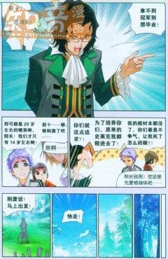 斗罗大陆漫画第82话幽香引魂兽上2_斗罗女装漫画素材图片大陆图片