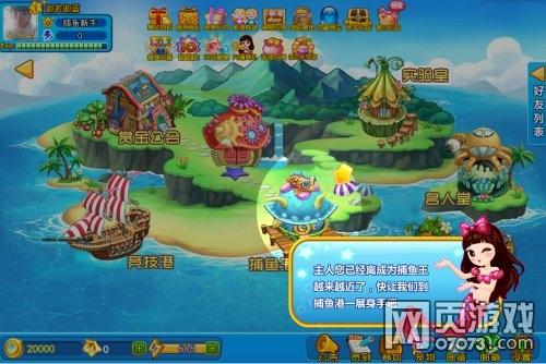 捕鱼黄金岛游戏截图5