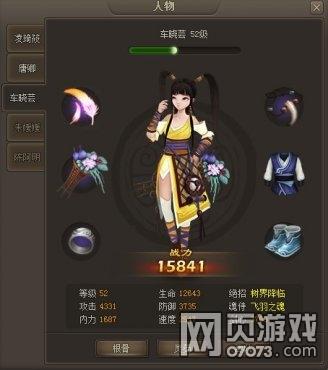 仙侠道52级平民技能过剑道6