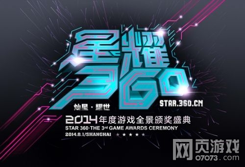 2014星耀360游戏盛典将在上海隆重举办 - 070