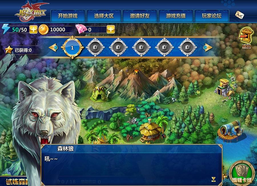 魔卡幻想X游戏截图4