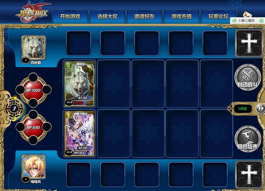 魔卡幻想X游戏截图3