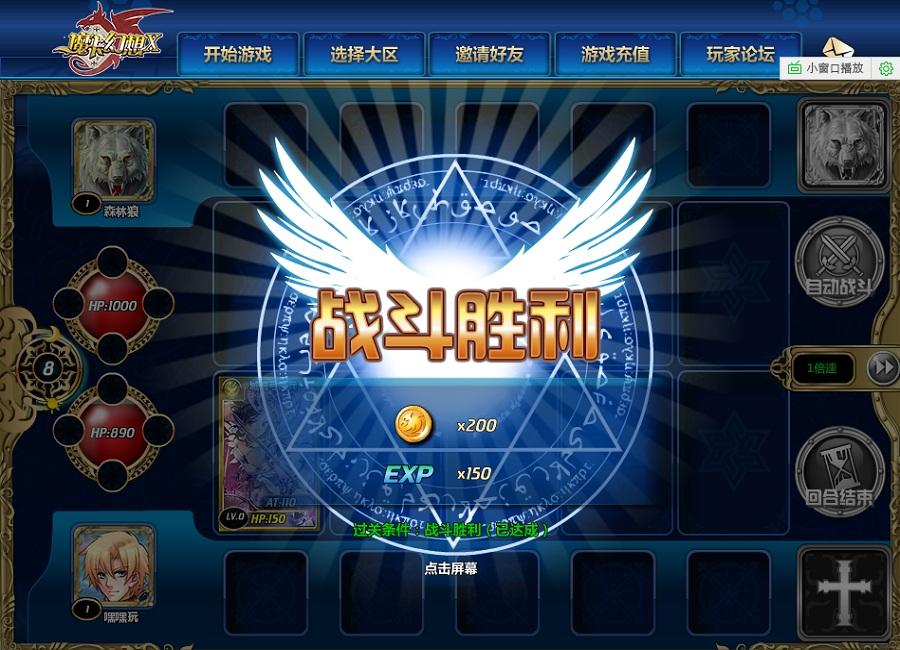 魔卡幻想X游戏截图5