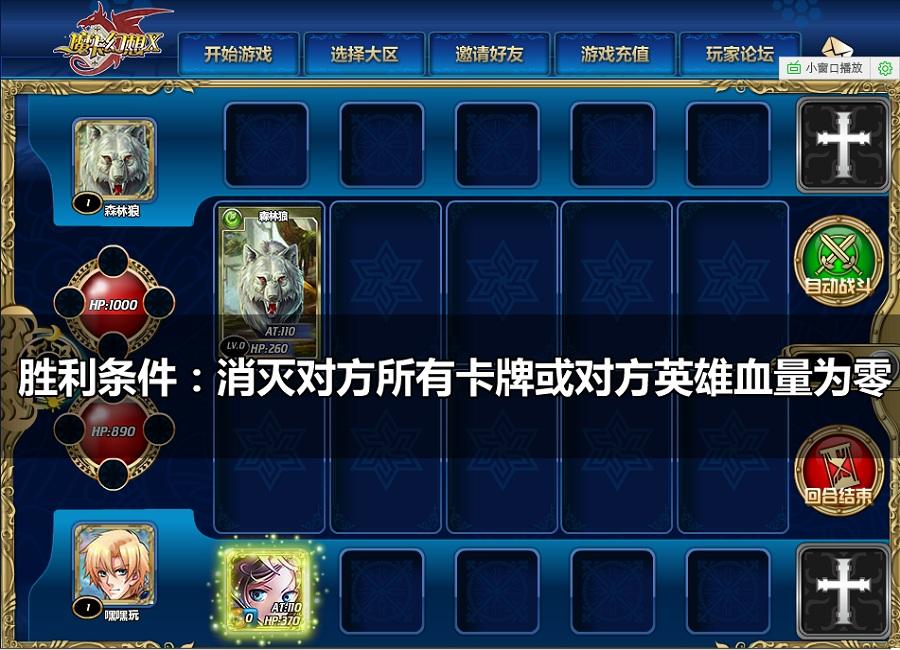 魔卡幻想X游戏截图2