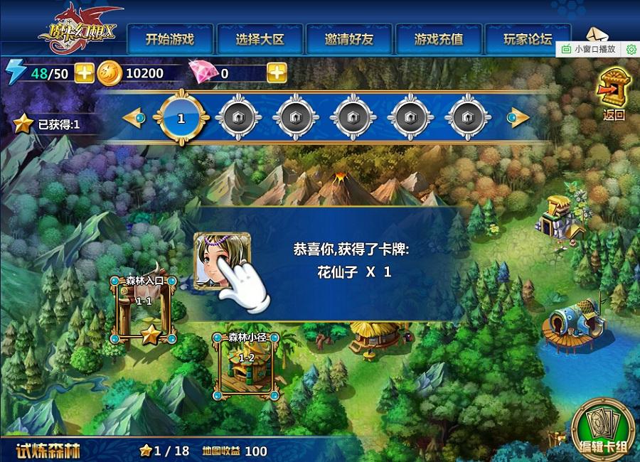 魔卡幻想X游戏截图1