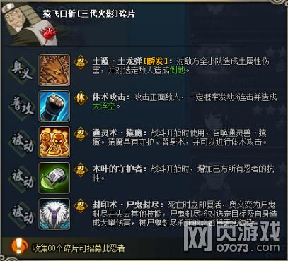 火影忍者OL猿飞日斩三代火影图鉴属性资料