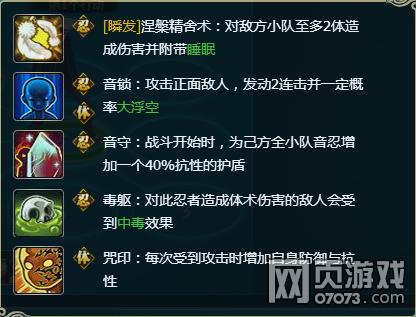 火影忍者OL蛇姬琥珀图鉴属性资料