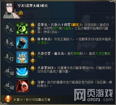 火影忍者OL宁次忍界大战图鉴属性资料