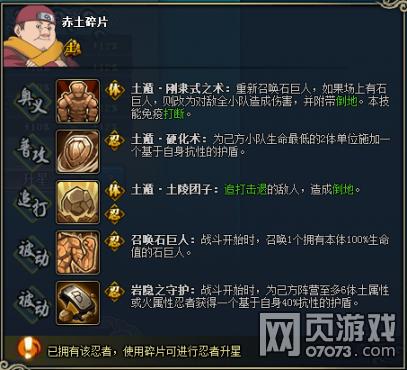 火影忍者OL赤土图鉴属性资料