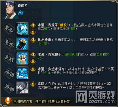火影忍者OL青图鉴属性资料
