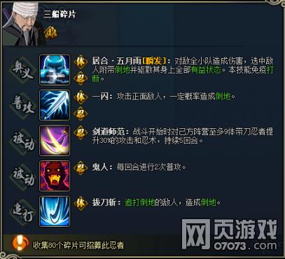 火影忍者OL三船图鉴属性资料