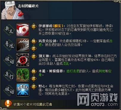 火影忍者OL志村团藏图鉴属性资料
