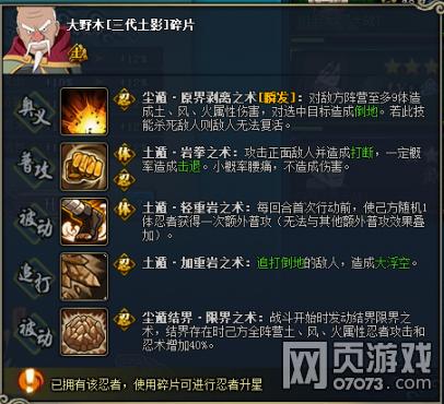 火影忍者OL大野木三代土影图鉴属性资料