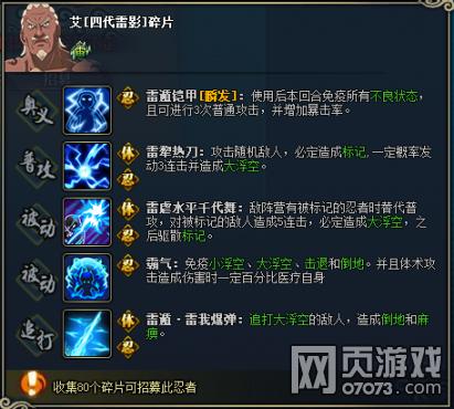 火影忍者OL艾四代雷影图鉴属性资料