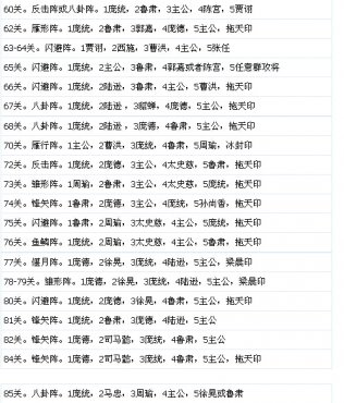 纵横九州密室难通关v密室真人_纵横九州攻略-攻略蜀道阵型逃脱真人图片