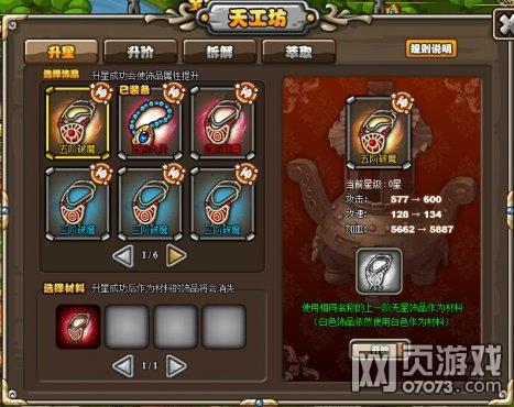 塔防三国志饰品萃取截图