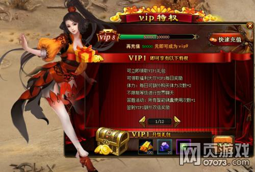 汉末风云vip系统介绍