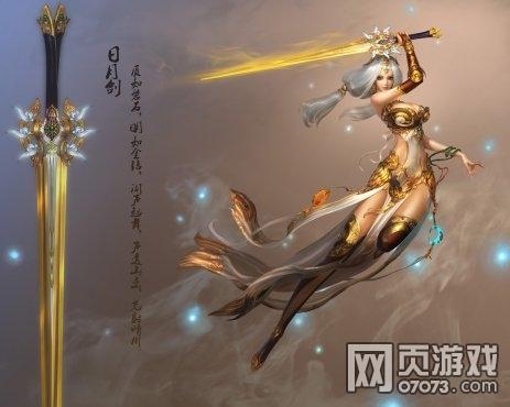 七剑日月剑灵截图