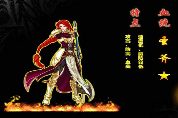 火纹之圣战游戏截图5
