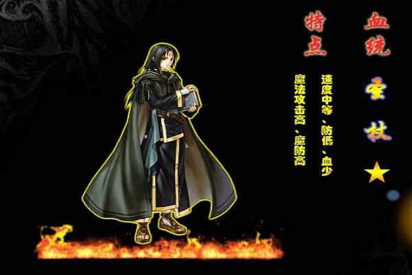 火纹之圣战游戏截图3