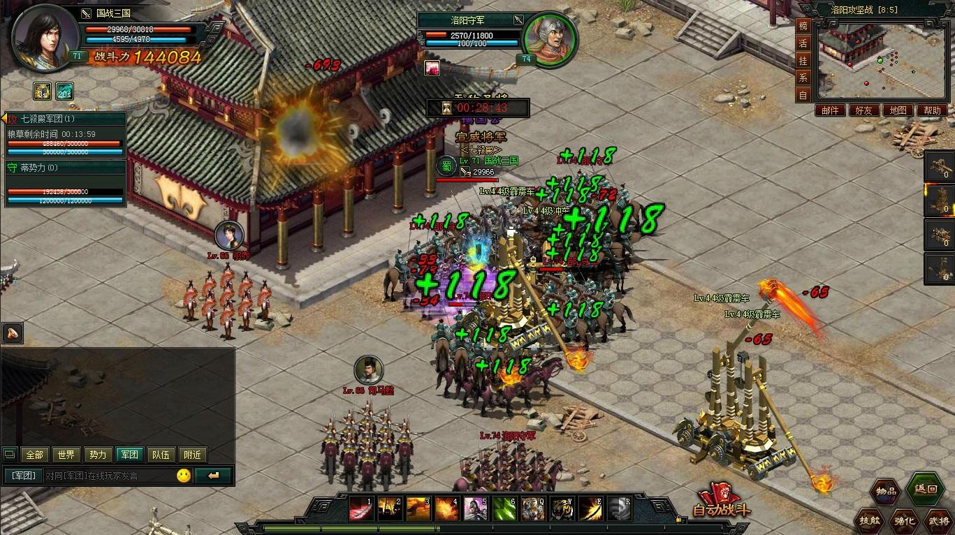 国战三国游戏截图4