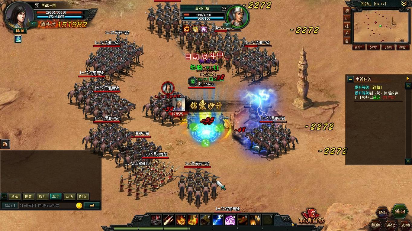 国战三国游戏截图5
