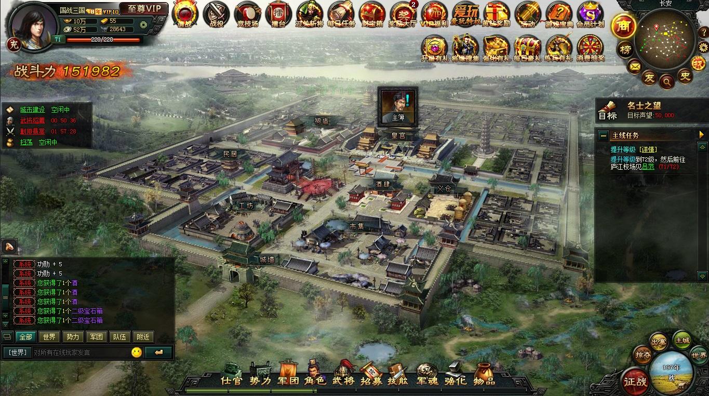 国战三国游戏截图3
