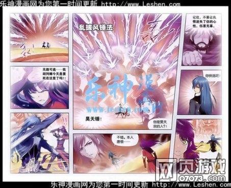 斗罗漫画攻略第139话修罗道3_斗罗大陆老公机器人大陆漫画图片