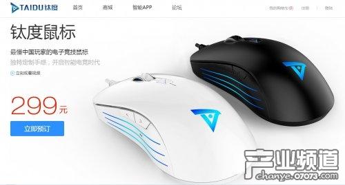 Sky李晓峰创业首秀 钛度品牌发布会