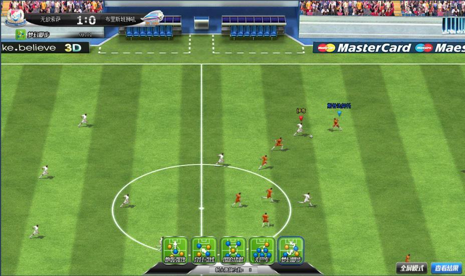 绿茵足球游戏截图2
