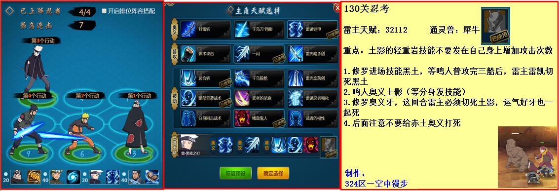 火影忍者OL忍者考试130关