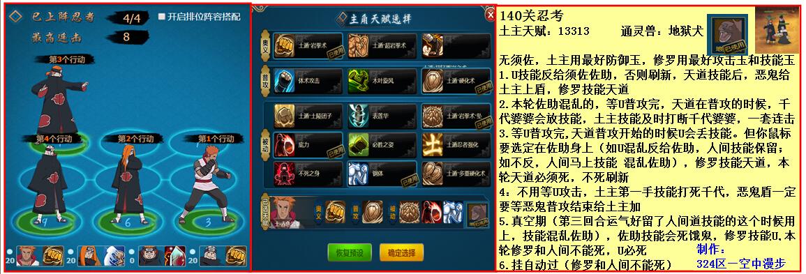 火影忍者OL忍者考试140关