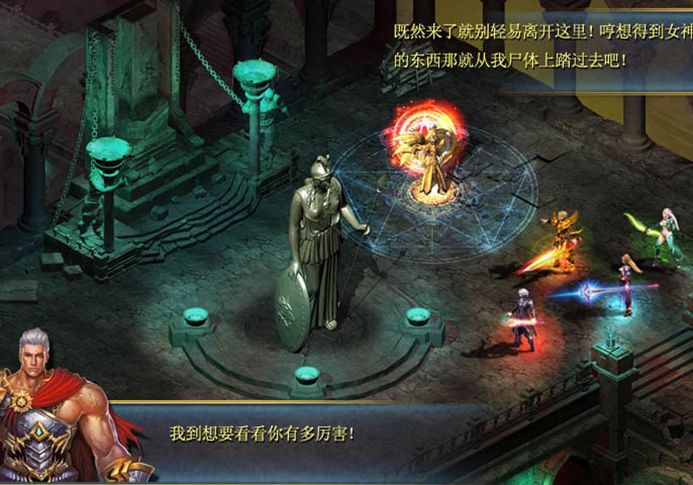 神裔之战游戏截图3