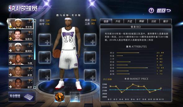 NBA范特西游戏截图1