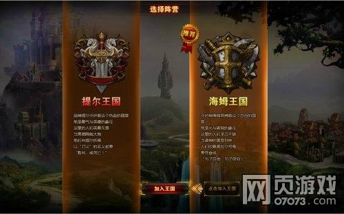 王者之光游戏截图6
