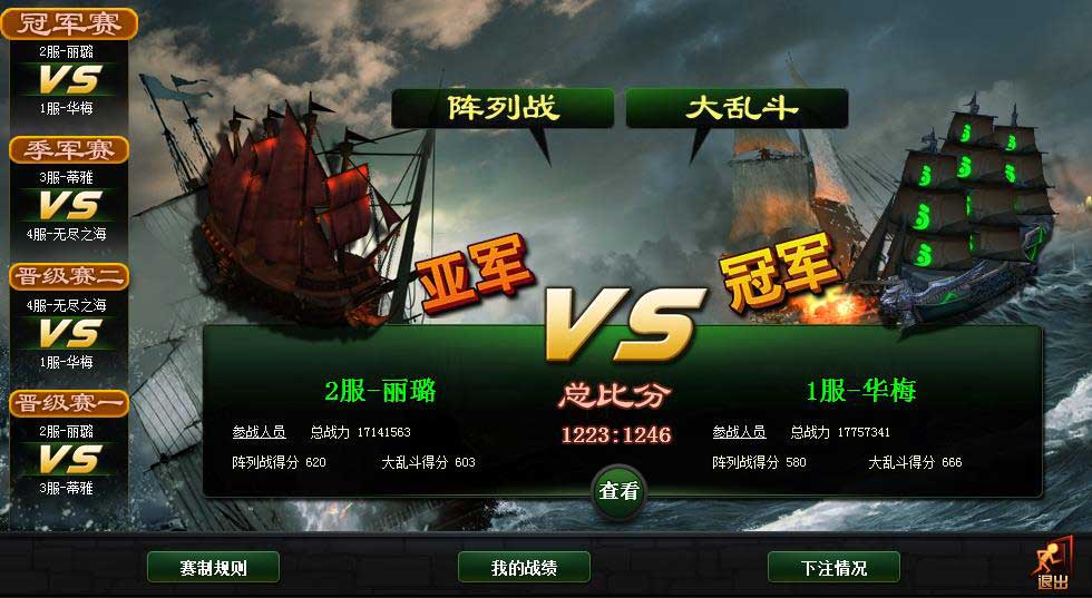 大航海世界游戏截图1